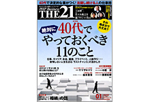 PHP Business THE21 1月号
